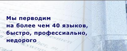 французско русский переводчик - фото 7